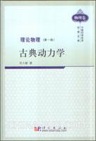(特价书)理论物理(第一册):古典动力学