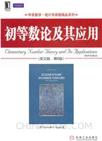 初等数论及其应用(英文影印版)(第6版)
