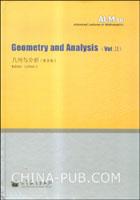 几何与分析(第II卷)(英文版)