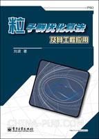 (特价书)粒子群优化算法及其工程应用