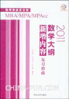2011数学大纲新增内容复习指南