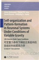 可变重力条件下神经元系统中的自组织和斑图动力学:空间条件下的生命科学(英文版)
