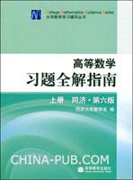 高等数学习题全解指南(上册 同济.第六版)