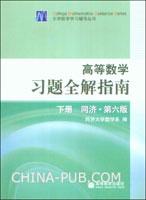 高等数学习题全解指南(下册)(同济.第六版)