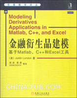 金融衍生品建模:基于Matlab、C++和Excel工具[按需印刷]