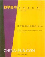 非交换环初级教程(第2版)(英文影印版)