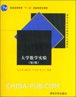 大学数学实验(第2版)