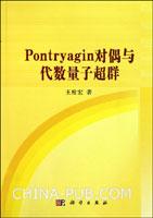 (特价书)Pontryagin对偶与代数量子超群