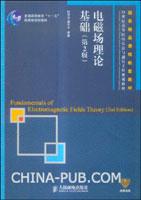 电磁场理论基础(第2版)