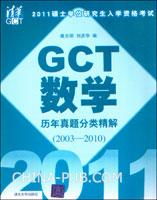 2011硕士学位研究生入学资格考试GCT数学历年真题分类精解:2003-2010