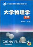 大学物理学(下册)