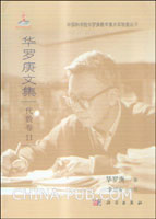 华罗庚文集:代数卷II