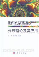 分形理论及其应用
