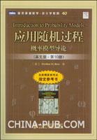 应用随机过程--概率模型导论(第10版:英文版)(作者Sheldon M. Ross是国际知名概率与统计学家)