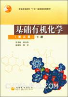 基础有机化学(第三版)(下册)