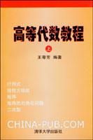 高等代数教程(上册)