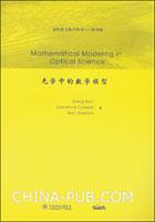 光学中的数学模型(英文影印版)
