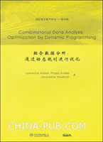 组合数据分析:通过动态规划进行优化(英文影印版)