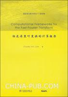 快速傅里叶变换的计算框架(英文影印版)