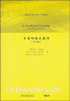 多重网络法教程(第2版)(英文影印版)