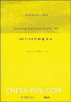 MATLAB中的谱方法(英文影印版)