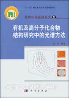 有机及高分子化合物结构研究中的光谱方法[按需印刷]