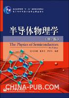 (特价书)半导体物理学(第7版)