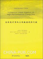 高性能计算机上的数值线性(英文影印版)