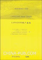 LAPACK95 UsersGuide用户指南(英文影印版)