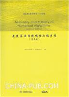 数值算法的精确性与稳定性(第2版)(英文影印版)