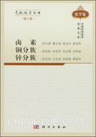 无机化学丛书.第6卷,卤素、铜分类、锌分族[按需印刷]
