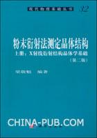 粉未衍射法测定晶体结构(上下册)(第二版)