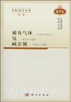 无机化学丛书.第一卷,稀有气体、氢、碱金属