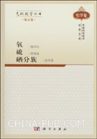 无机化学丛书.第五卷,氧、硫、硒分族[按需印刷]