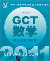 2011硕士学位研究生入学资格考试GCT数学模拟试题与解析