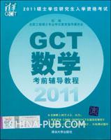 2011硕士学位研究生入学资格考试GCT数学考前辅导教程