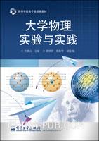 大学物理实验与实践