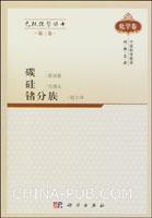 无机化学丛书.第三卷,碳、硅、锗分族[按需印刷]