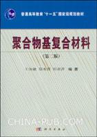 聚合物基重合材料(第二版)