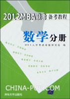 2012MBA联考备考教程.数学分册