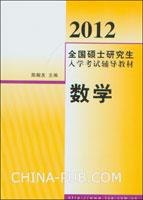 2012全国硕士研究生入学考试辅导教材.数学