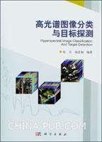高光谱图像分类与目标探测[按需印刷]