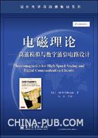 电磁理论:高速模拟与数字通信电路设计