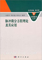 (特价书)脉冲微分方程理论及其应用
