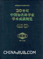 20世纪中国知名科学家学术成就概览.化学卷.第一分册