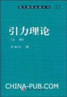 引力理论(上下册)