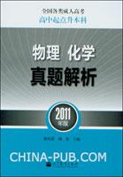 物理化学真题解析:2011年版(全国各类成人高考 高中起点升本科)