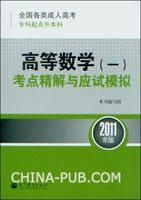 高等数学(一)考点精解与应试模拟:2011年版