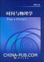 时间与物理学