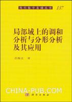 (特价书)局部域上的调和分析与分形分析及其应用